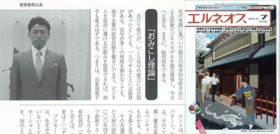 プロモーション代表 菅原のインタビュー記事(続編)が掲載されました。