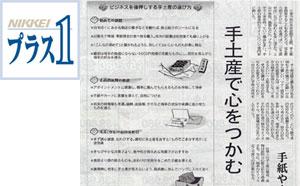 手土産評論家クライアントサイド・コンサルティング代表越石氏が取材されました