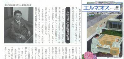 プロモーション代表 菅原のインタビュー記事が掲載されました。