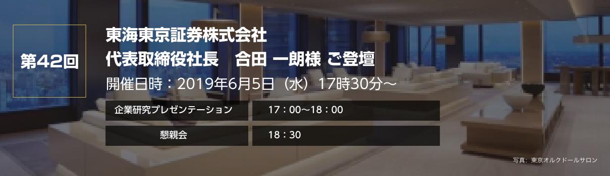第42回 東海東京証券株式会社 代表取締役社長 合田 一朗様 ご登壇