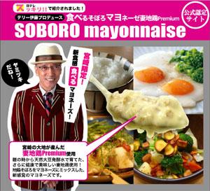 食べるそぼろマヨネーゼ妻地鶏プレミアムが日本テレビ「スッキリ」で紹介されました。