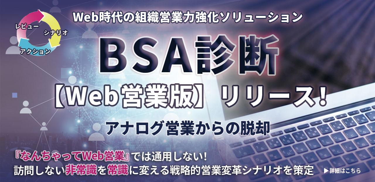 BSA診断『Web営業版』リリース