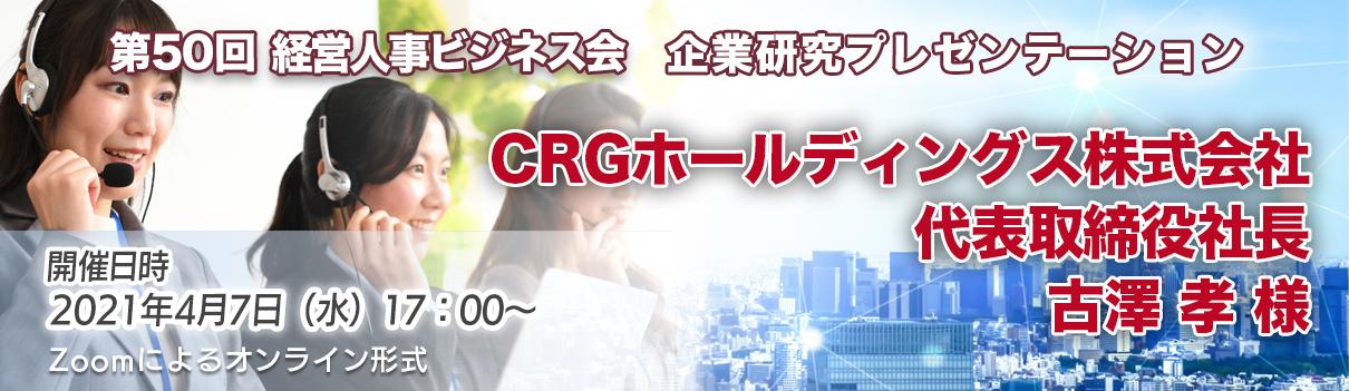 第50回 CRG